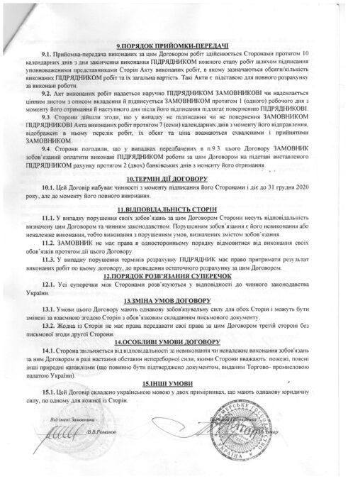 договір Натон - реєстр полів (3)
