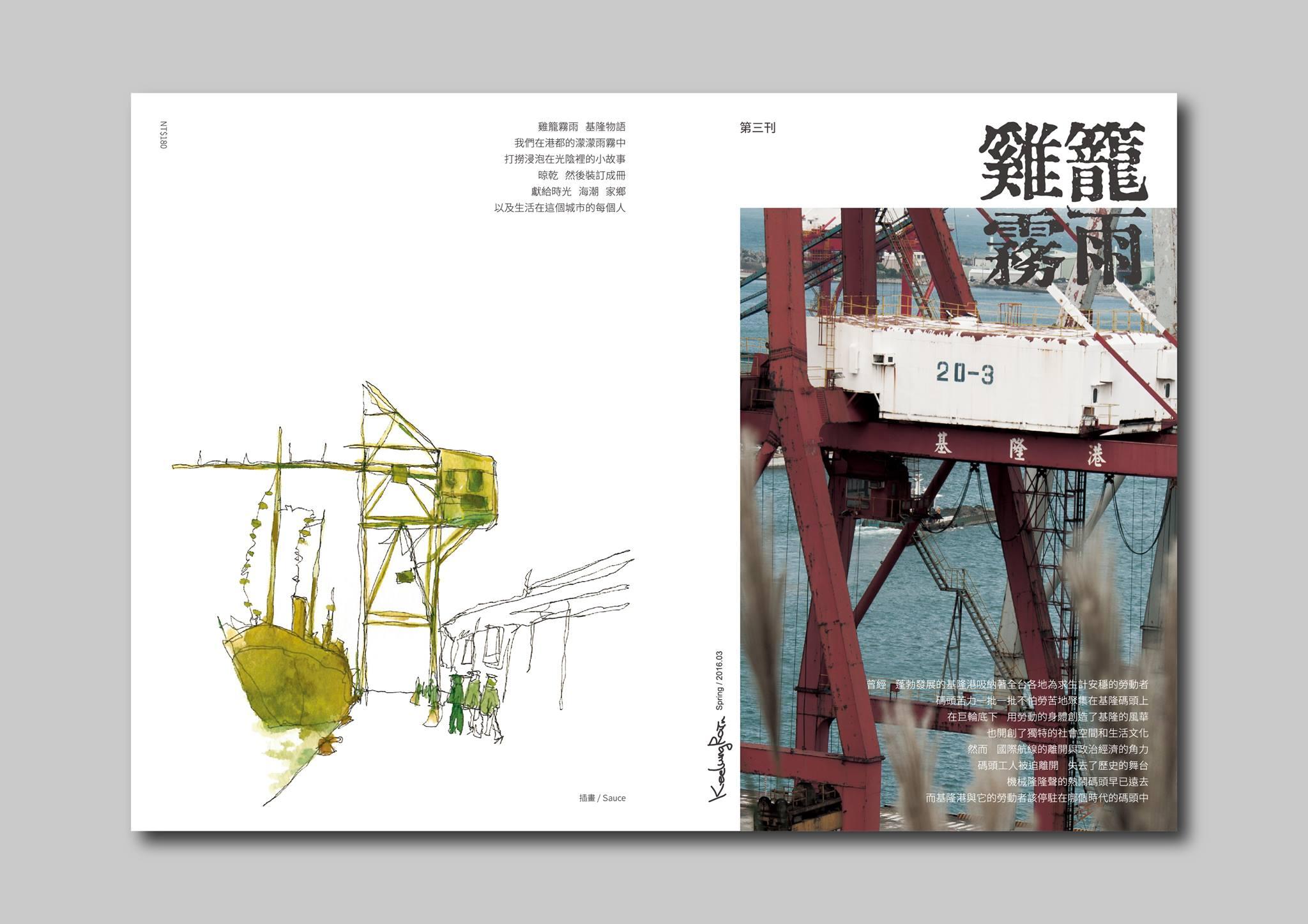 第三刊封底與封面設計