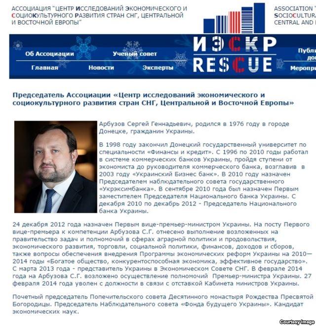 Профиль Сергея Арбузова на сайте RESCUE