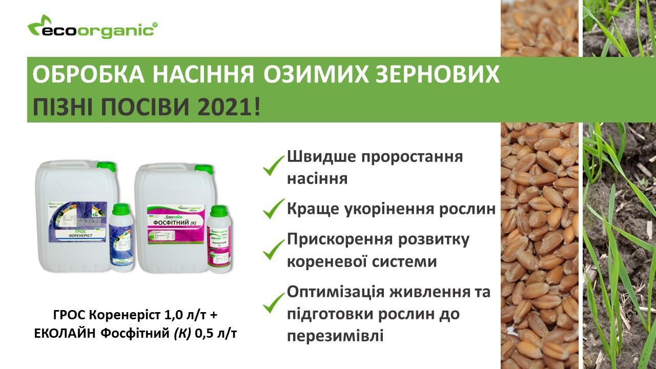 E:\panets\РОЗСИЛКИ\обробка насіння 2021 пізні посіви\Слайд1.JPG