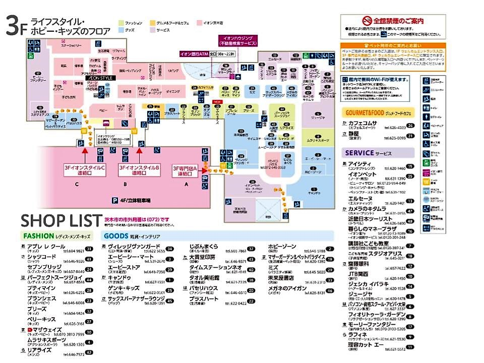 A134.【茨木】3階フロアガイド 170113版.jpg