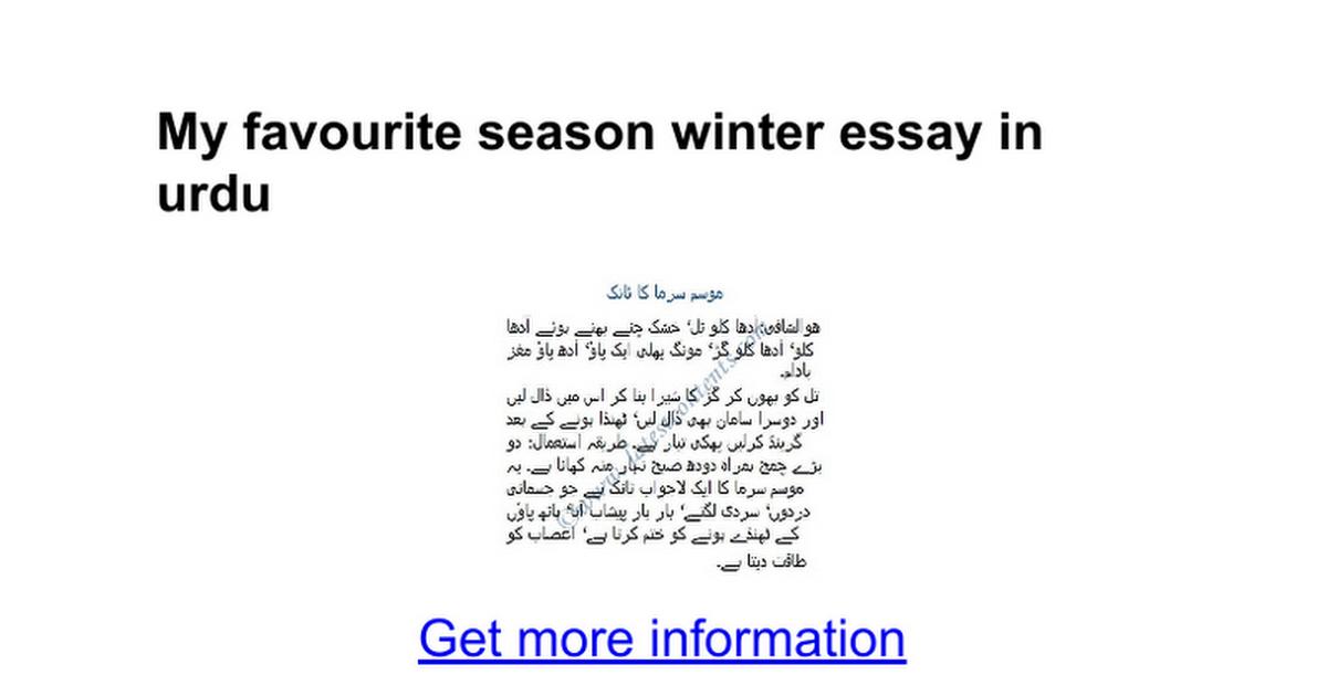 My Favourite Season Essay In English • English Summary