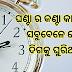 Why the clock rotate in one direction in Odia /ଘଣ୍ଟାର କଣ୍ଟା କାହିଁକି ଗୋଟାଏ ଦିଗରେ ଘୁରୁଅଛି ?