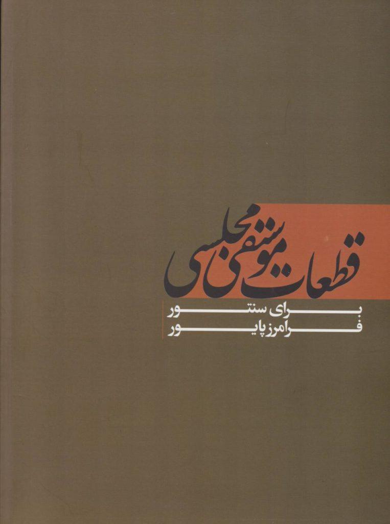 کتاب قطعات موسیقی مجلسی سنتور فرامرز پایور انتشارات ماهور