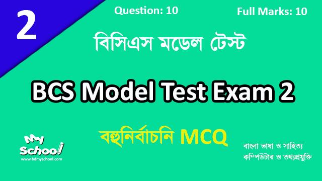 Model Test Exam 2