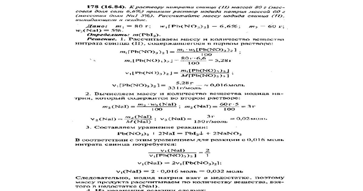 по химии ерохин 2001 гдз