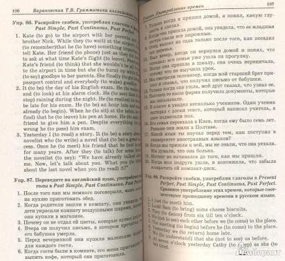 Барановская грамматика английского языка ответы онлайн