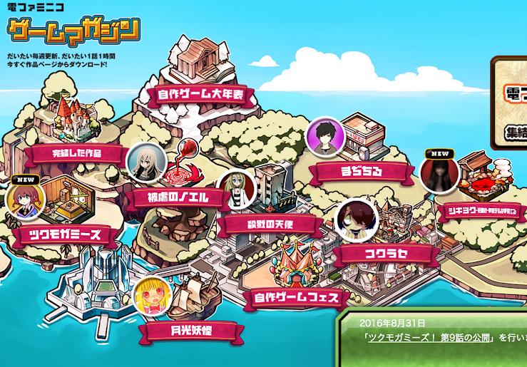公式サイトへはこちらから! https://gamemaga.denfaminicogamer.jp/
