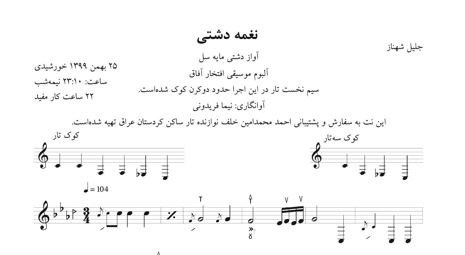 نت نغمه دشتی آلبوم افتخار آفاق جلیل شهناز آوانگاری نیما فریدونی