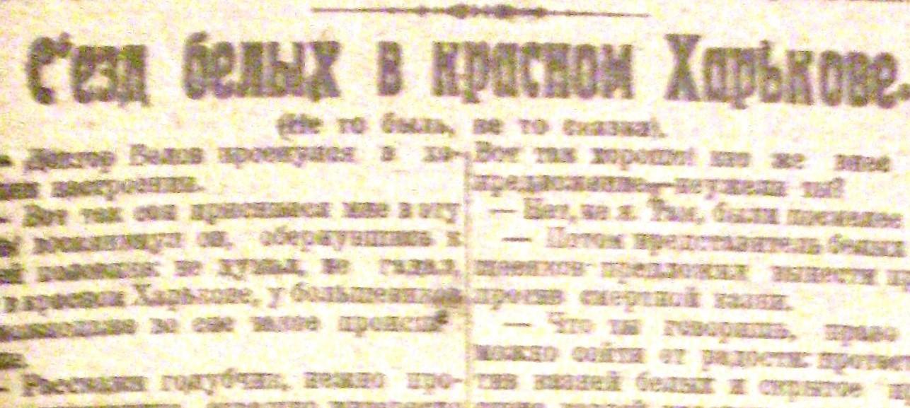 У Харкові 1920-го лікарів жартома називали «білими». Та в цьому жарті була частка правди