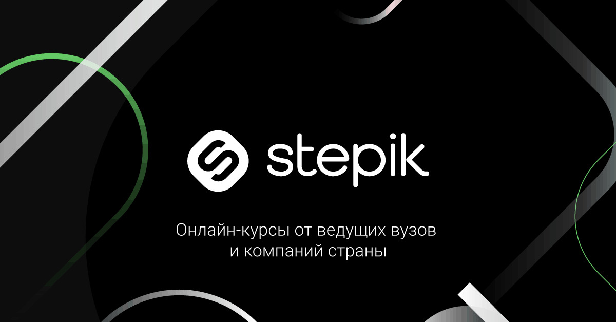 онлайн-курсы stepik