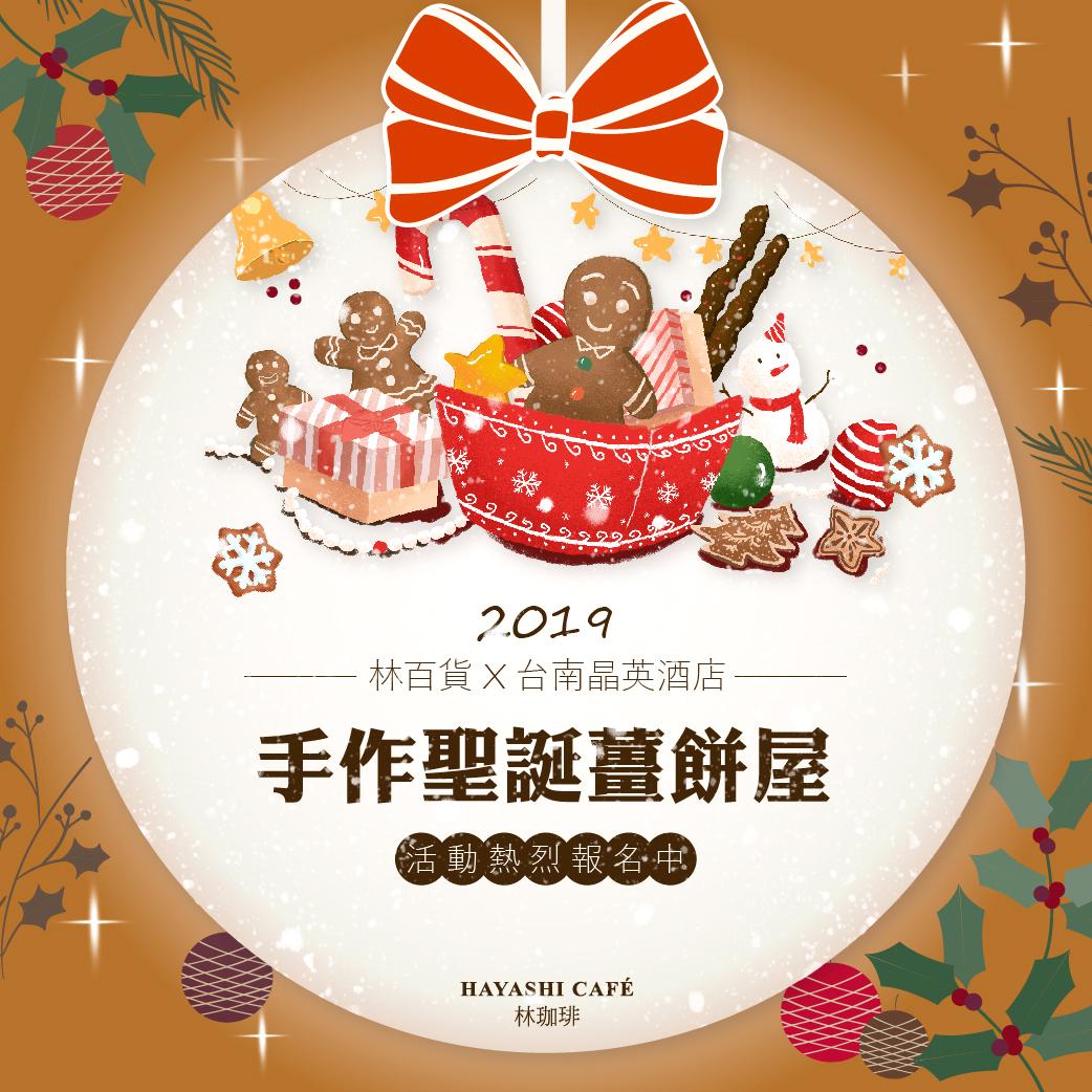 林百貨X 晶英酒店親子手作聖誕薑餅屋活動 - 林百貨