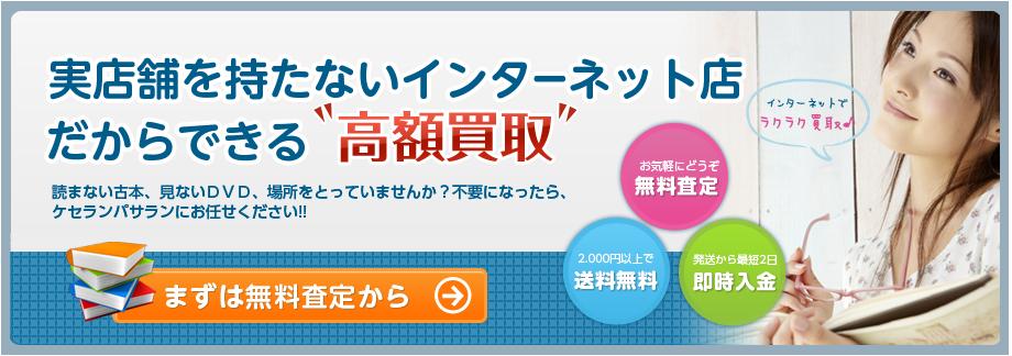ネット古本買取でおすすめの買取サービス15選を徹底比較!
