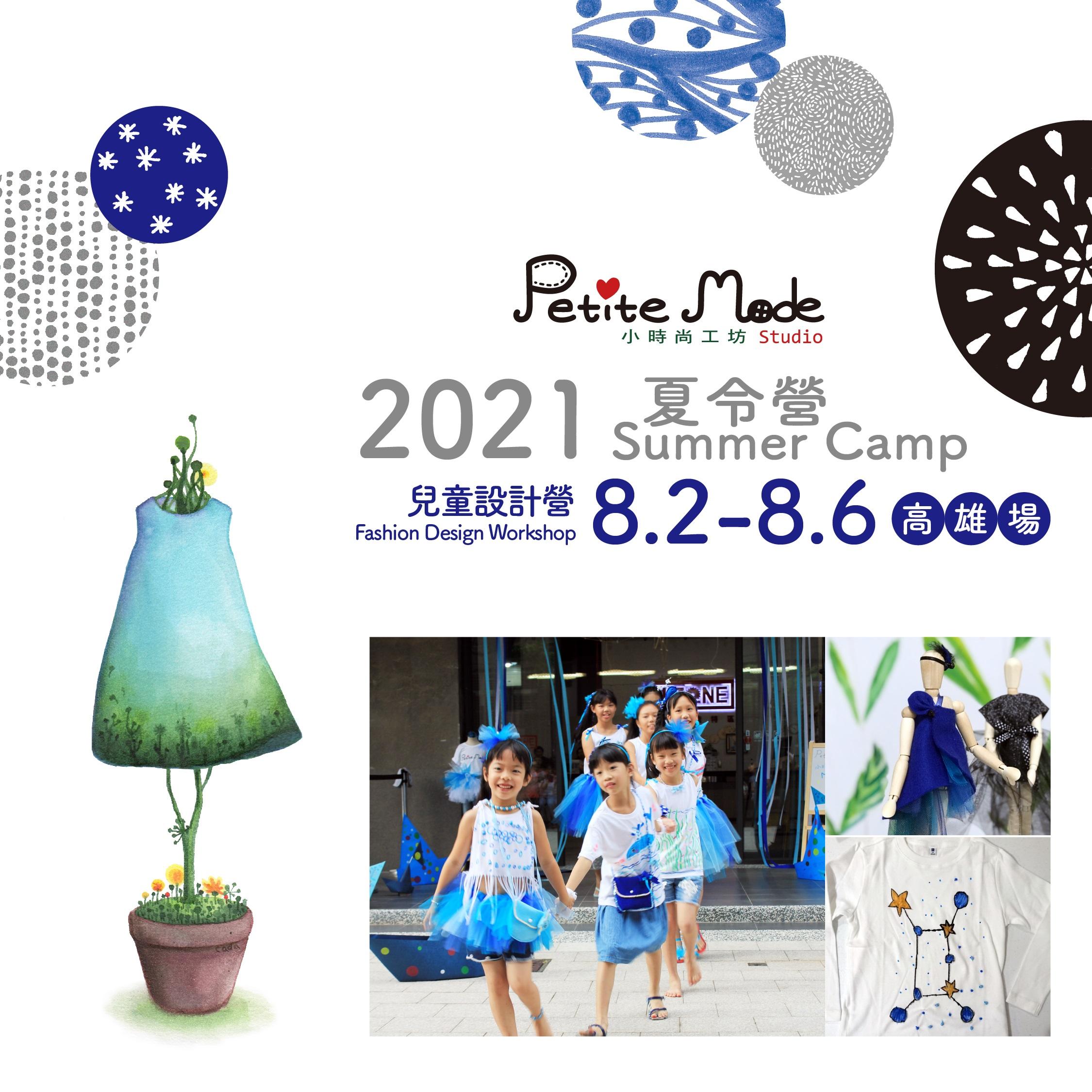 2021 小時尚 高雄 夏令營