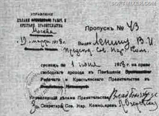 Пропуск № 43 Председателя Совета Народных Комиссаров В. И. Ленина на право свободного входа в помещение правительства.