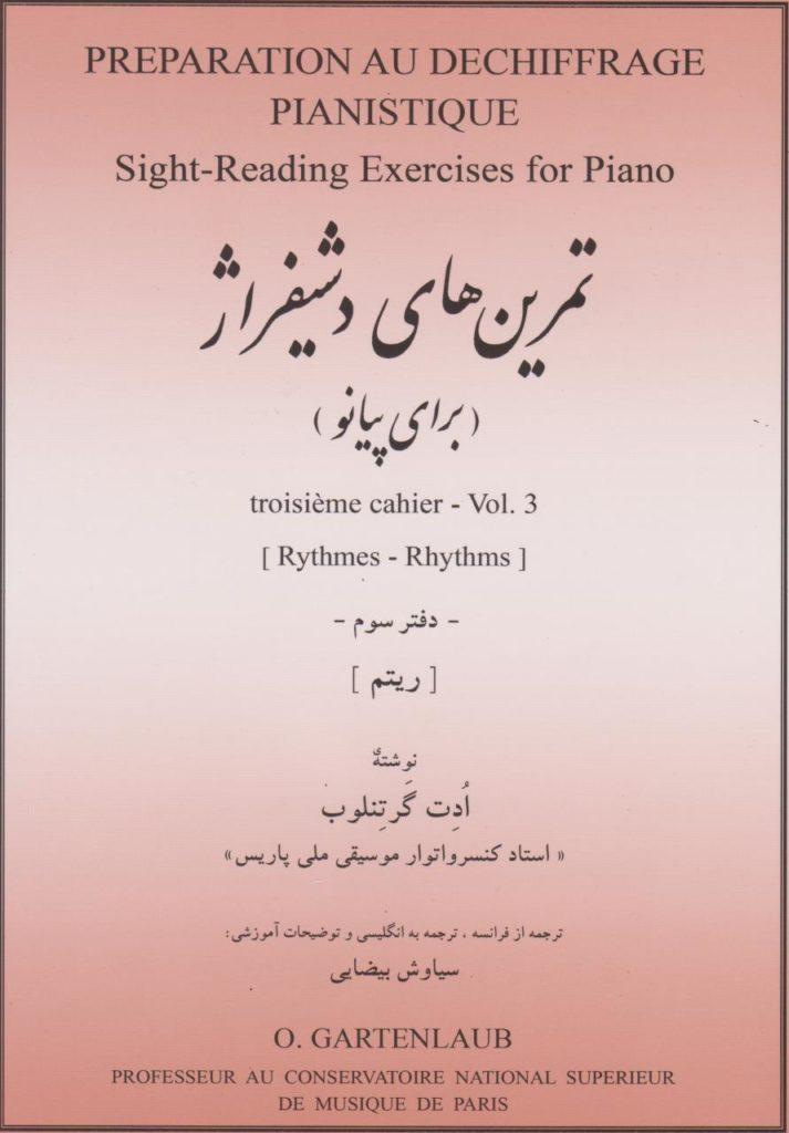 کتاب تمرینهای دشیفراژ پیانو جلد سوم ادت گرتنلوب انتشارات نوگان