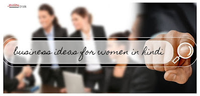 business ideas for women in hindi
