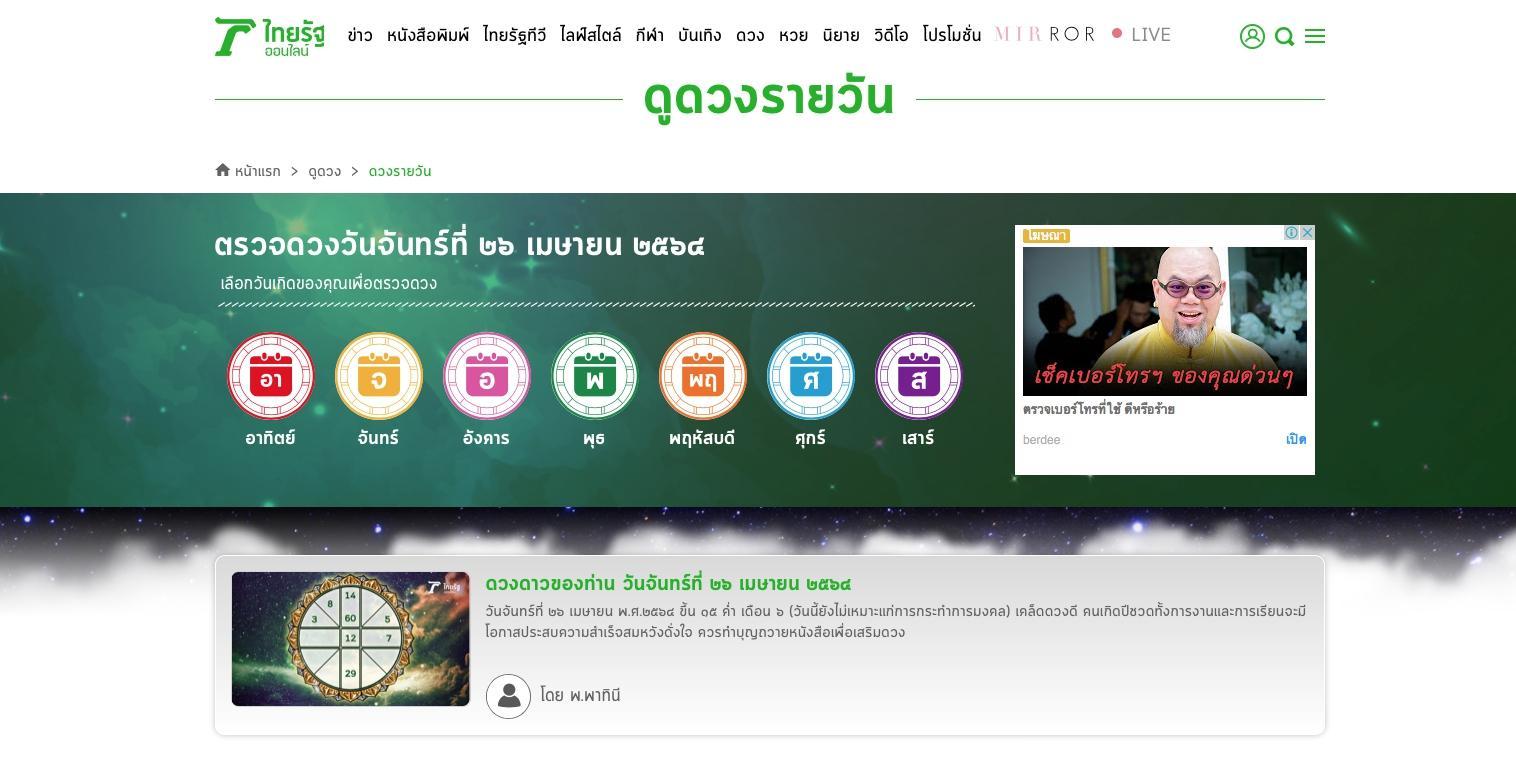 Macintosh HD:Users:User:Desktop:ดูดวง:1619424132241.jpg