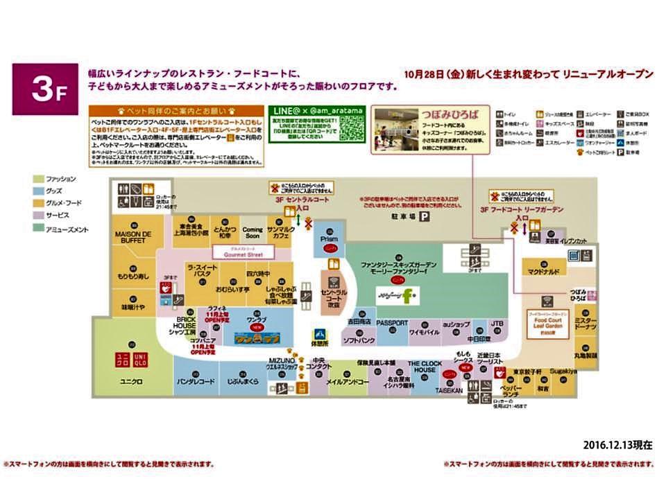 A096.【新瑞橋】3階フロアガイド 161213版.jpg