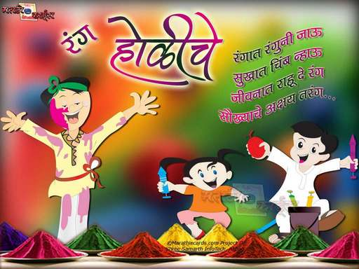Happy Holi Messages SMS in Marathi