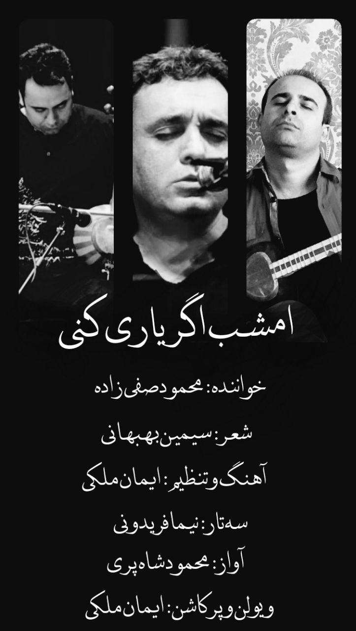 امشب اگر یاری کنی محمود صفیزاده ایمان ملکی نیما فریدونی