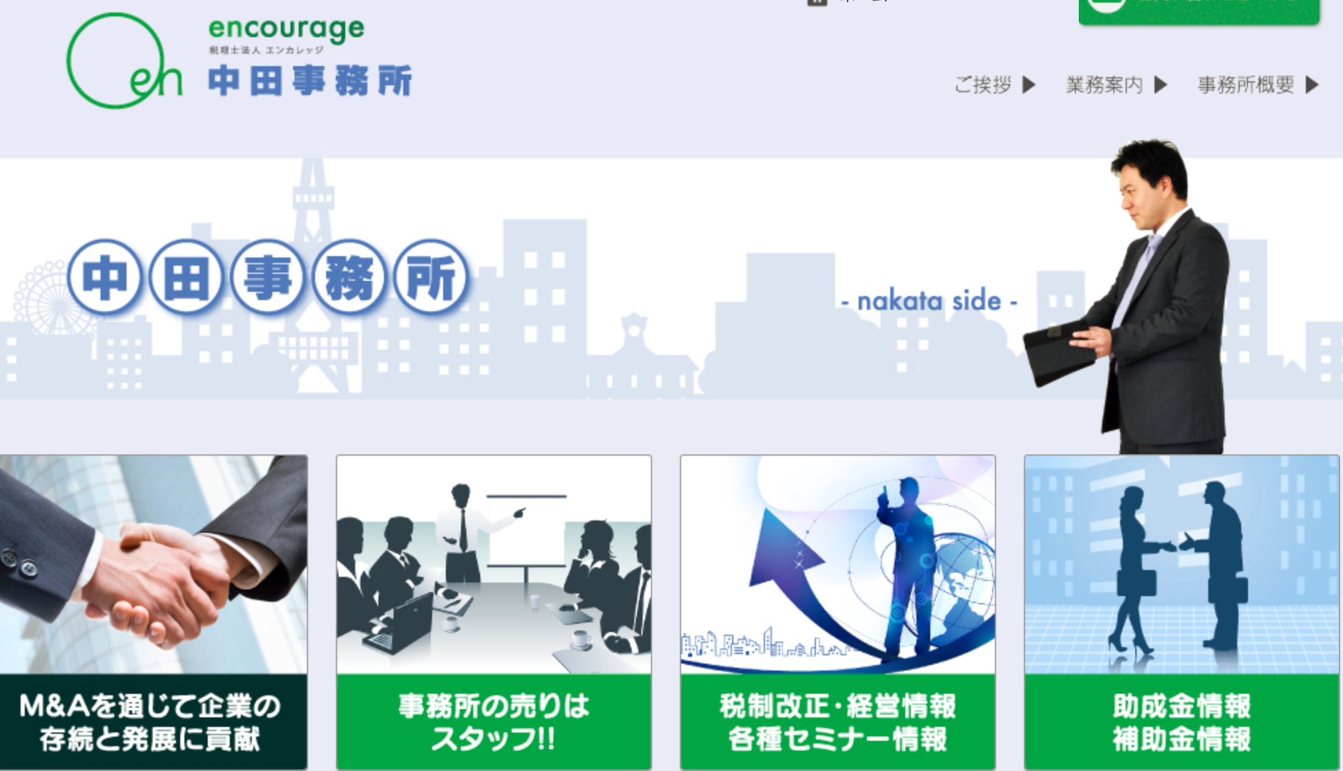 5.新札幌駅 徒歩15分 エンカレッジ(税理士法人)中田事務所