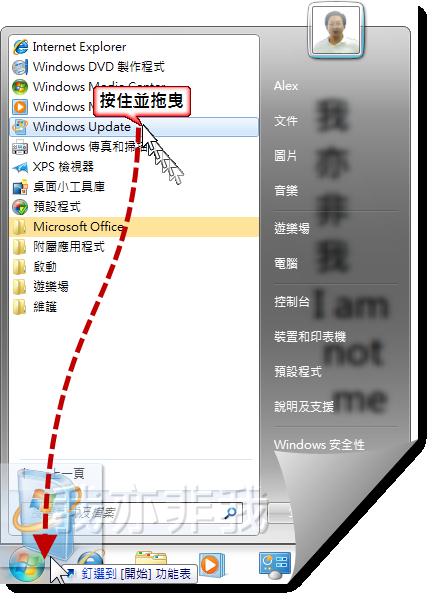 使用拖曳方式將「Windows Update」釘選到「開始」功能表