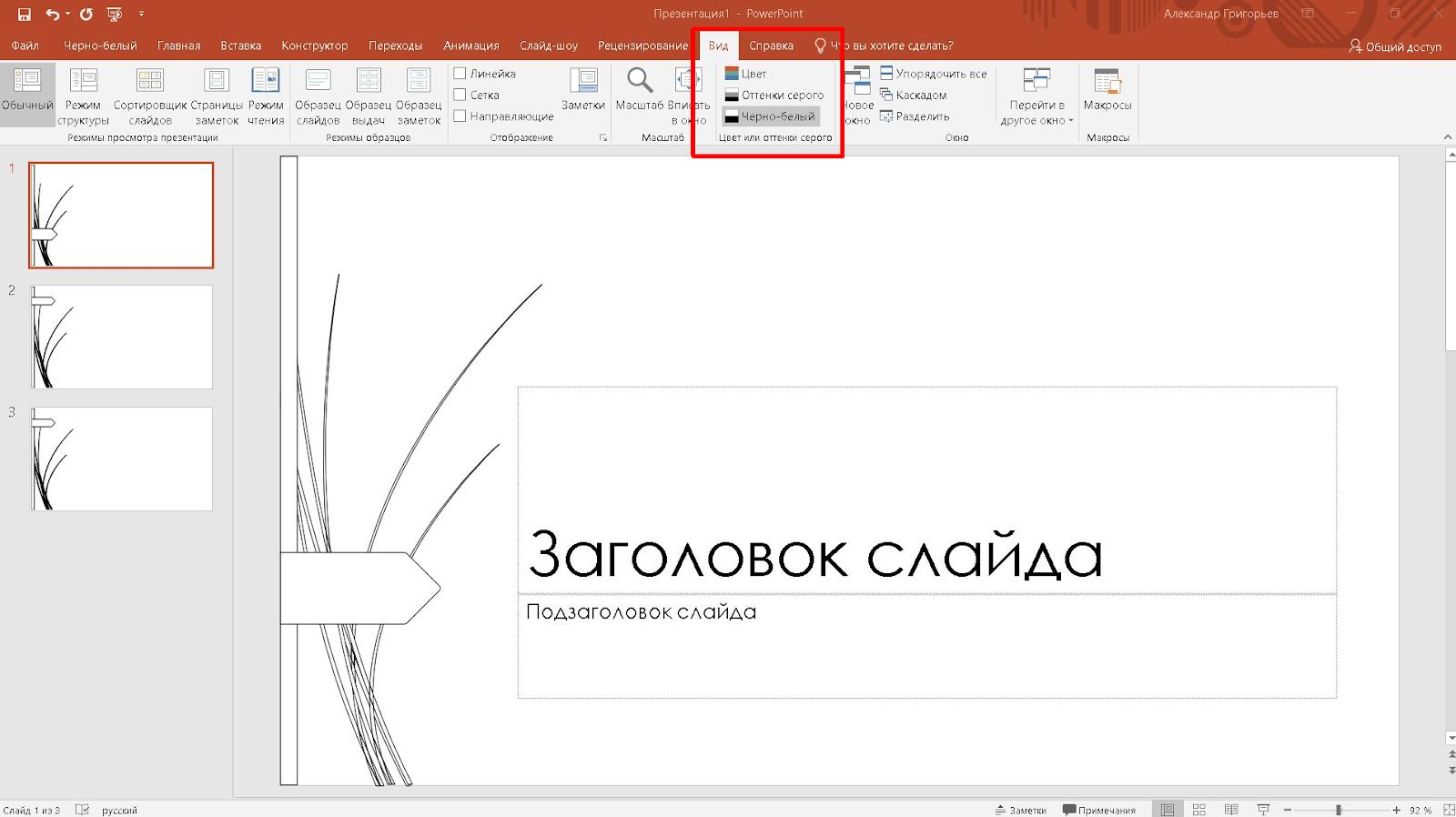 можно выбрать черно-белый цвет презентации powerpoint
