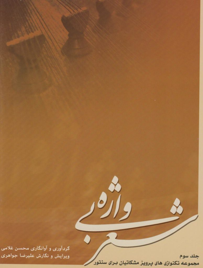 کتاب شعر بیواژه جلد 3 (سوم) پرویز مشکاتیان گردآوری علیرضا جواهری انتشارات چکاد هنر
