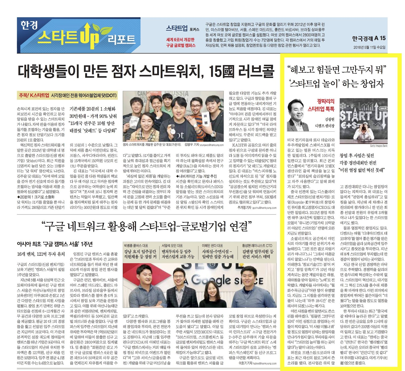 한국경제신문칼럼.jpg