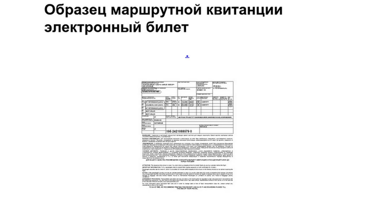 образец маршрутной квитанции электронного билета трансаэро