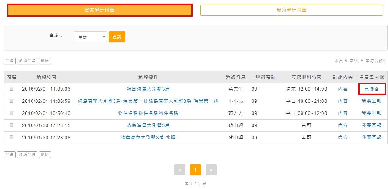 FAQ_回電解說-買家累計回報狀態(刊登會員).jpg