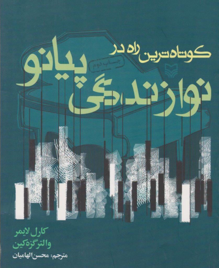 کتاب کوتاهترین راه در نوازندگی پیانو نوشته کارل لایمر-والتر گزهکین مترجم محسن الهامیان انتشارات سوره مهر