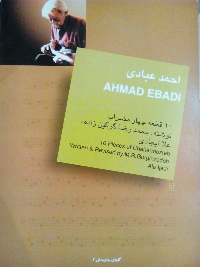 کتاب ده قطعه چهار مضراب احمد عبادی انتشارات سرود