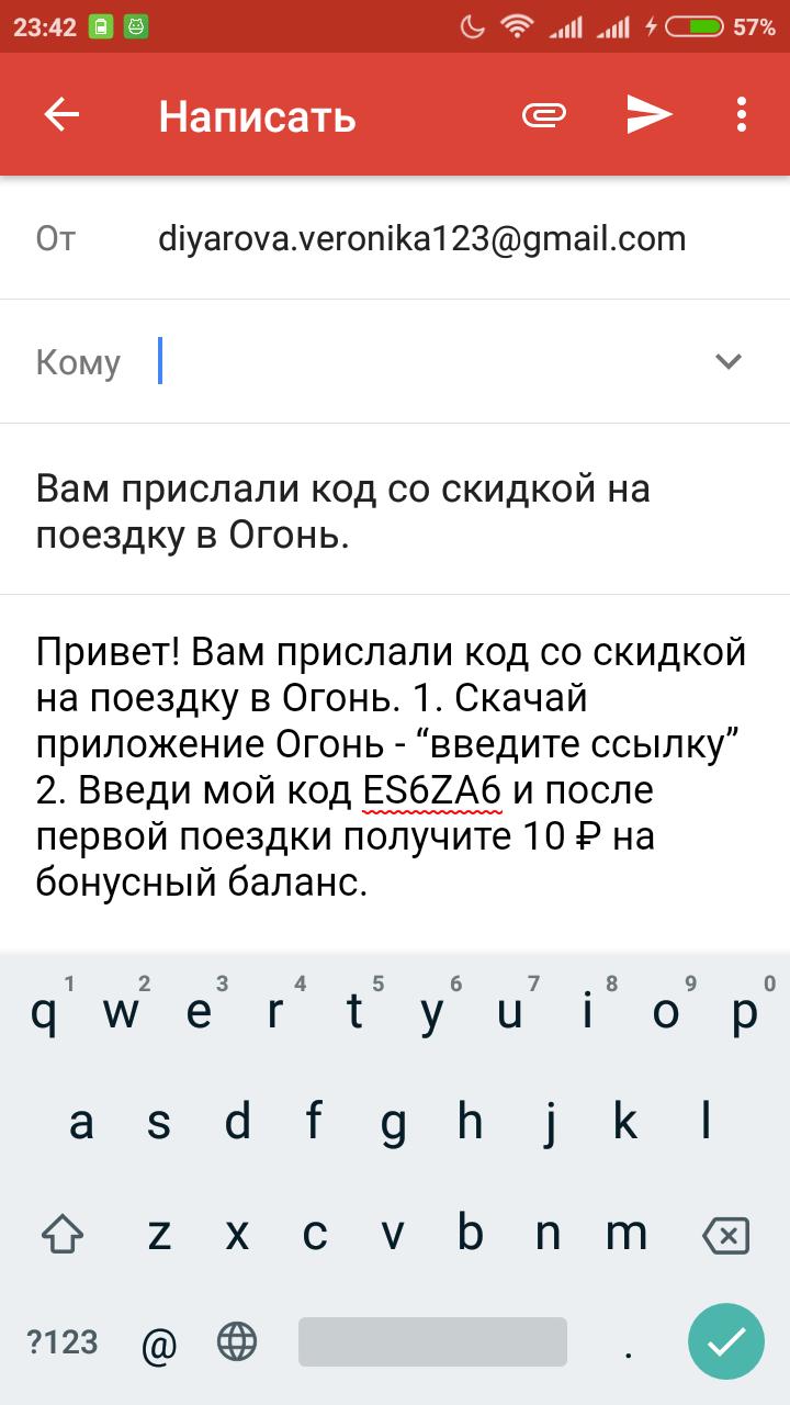 Screenshot_2017-11-01-23-42-52-053_com.google.android.gm[1].png