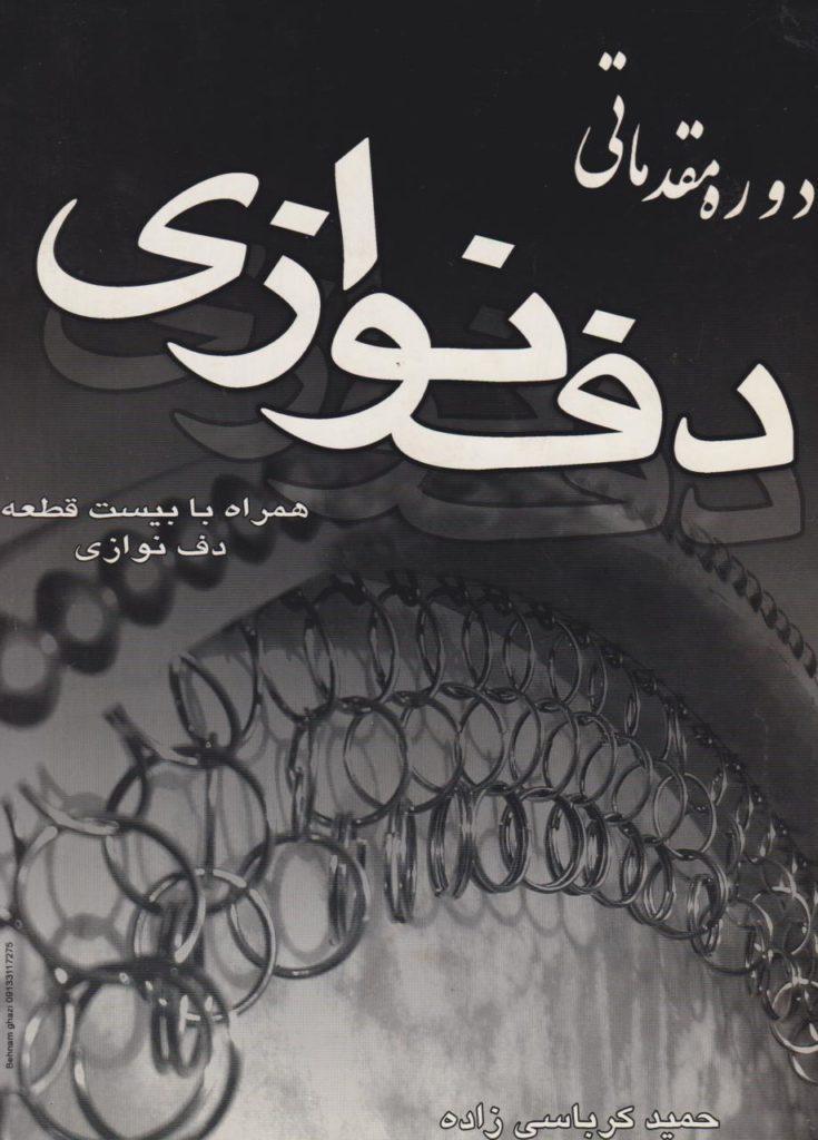 کتاب دفنوازی حمید کرباسیزاده انتشارات مولف