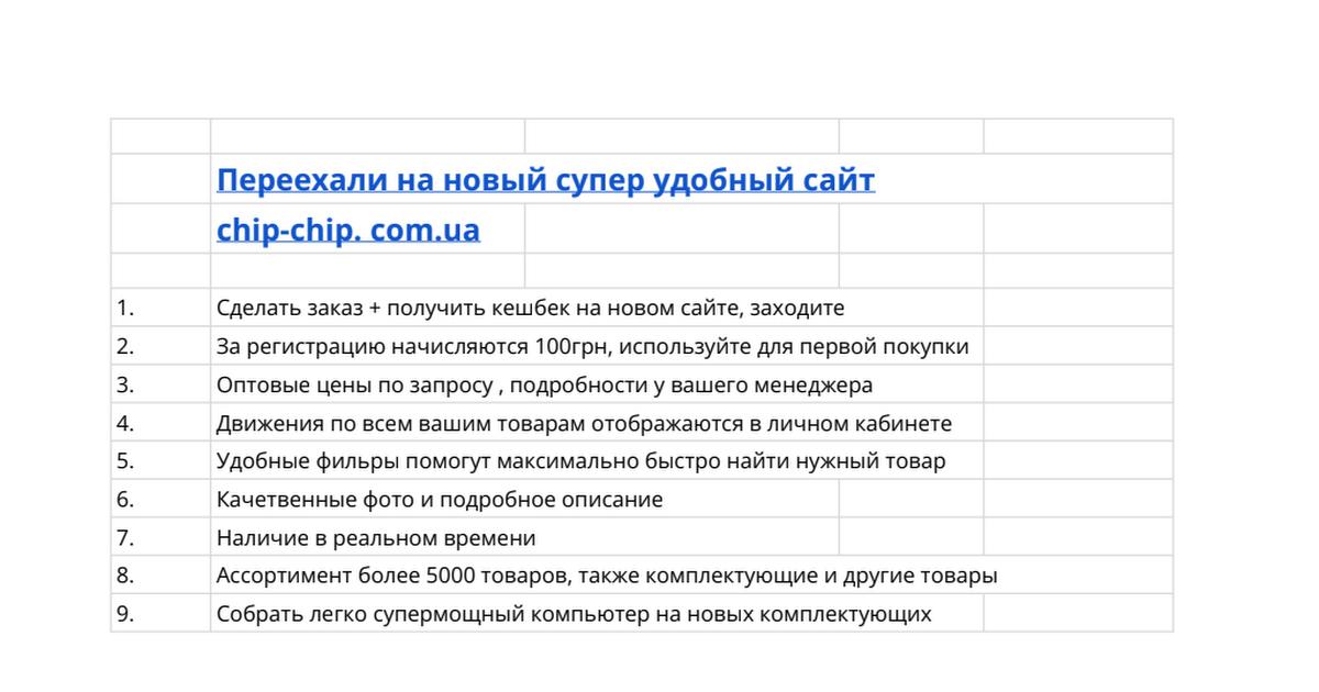 Компьютеры б/у Харьков. it Technology - Google Sheets