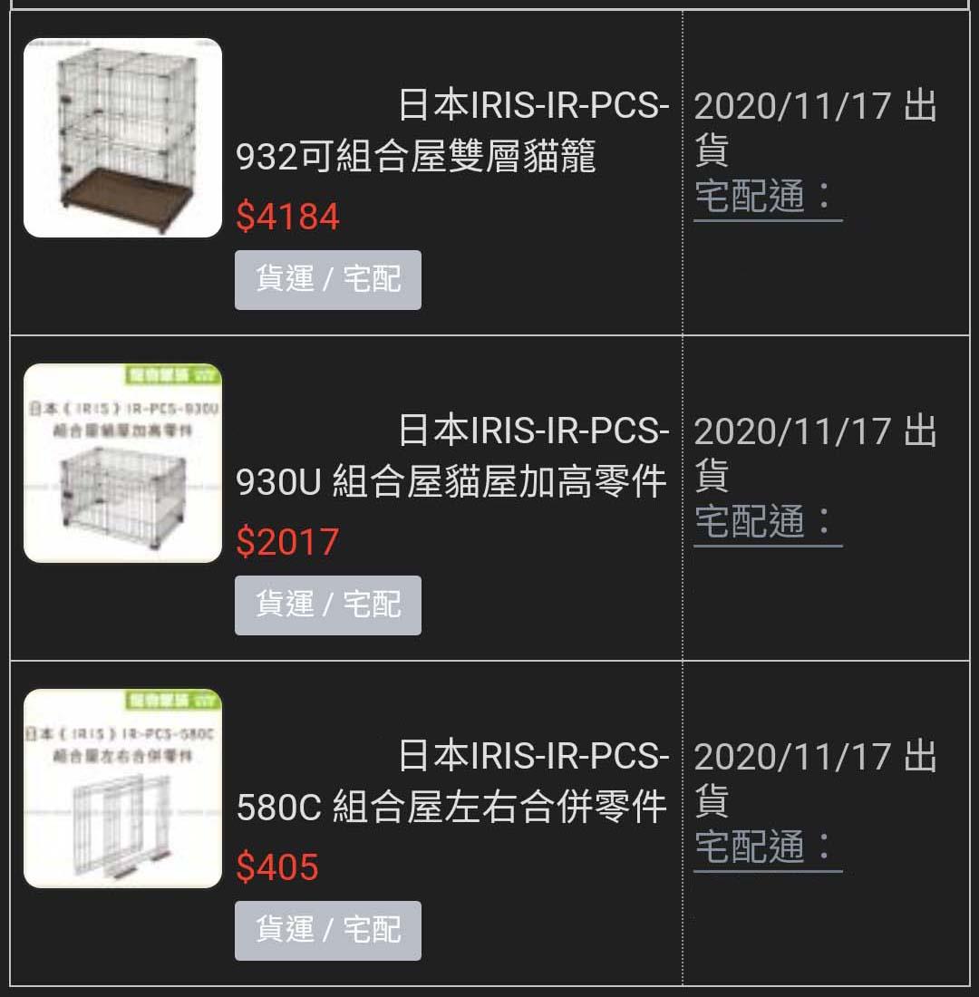 貓界豪宅 IRIS IR-PCS-932 可組合的貓籠開箱 - 13