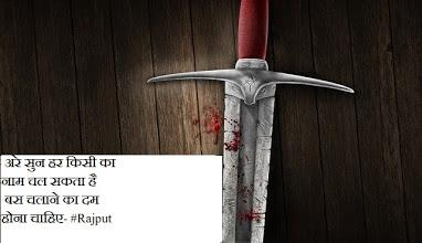 shayari of rajput