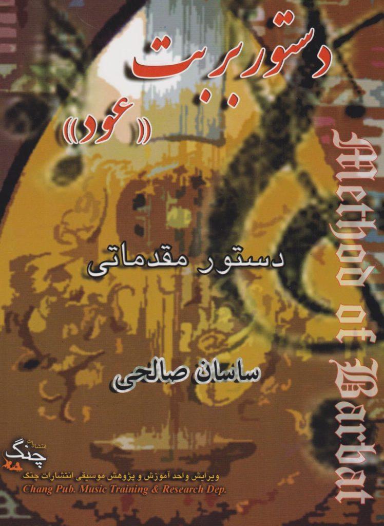 کتاب دستور بربت (عود) ساسان صالحی انتشارات چنگ