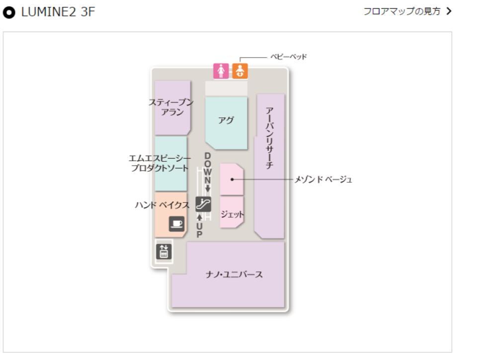 j007.【ルミネ新宿2】3Fフロアガイド170501版.jpg