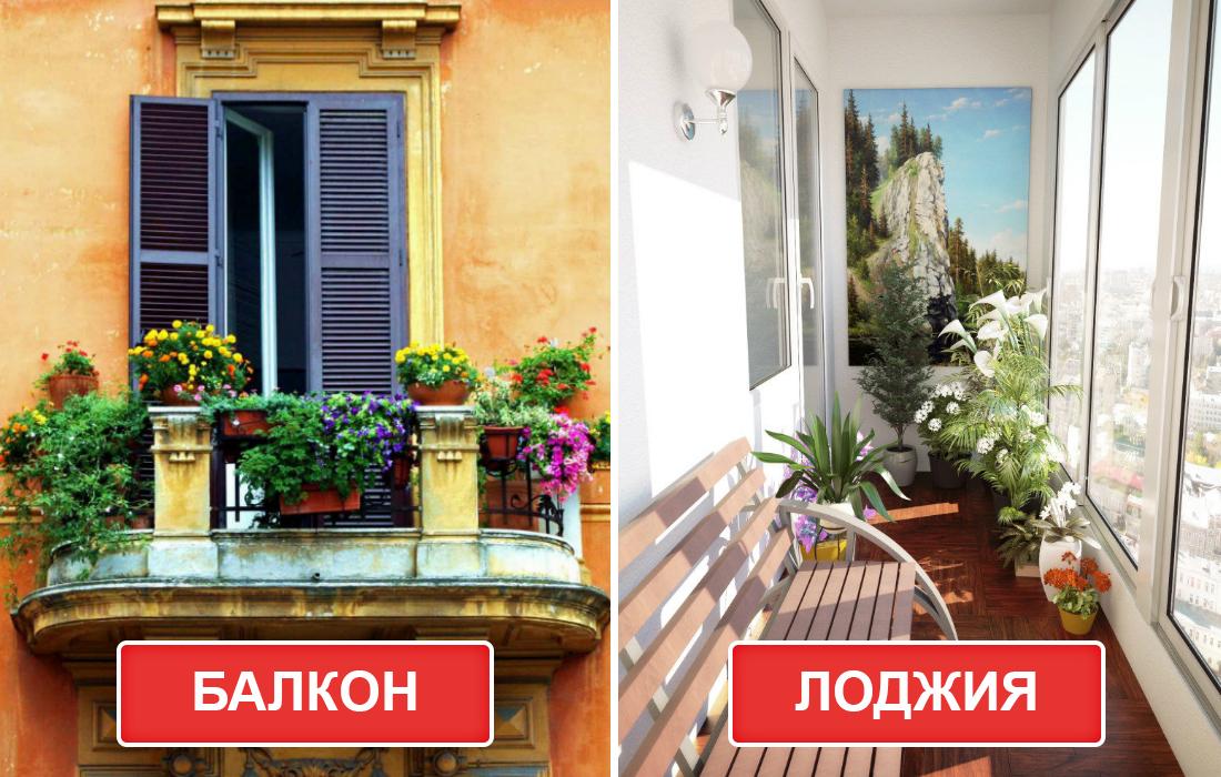 Несущая способность балкона и лоджии