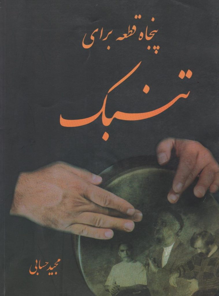 کتاب پنجاه قطعه تنبک مجید حسابی انتشارات مولف