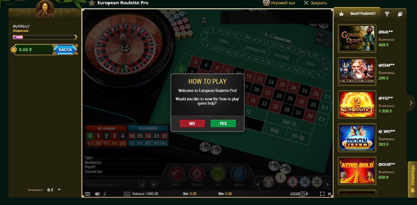 играть в рулетку на бездеп, казино Эльслотс, игровые автоматы, интернет-казино