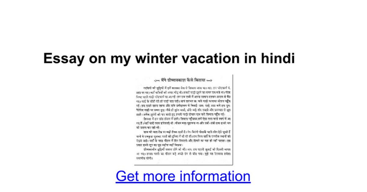 essay on my winter vacation in hindi google docs