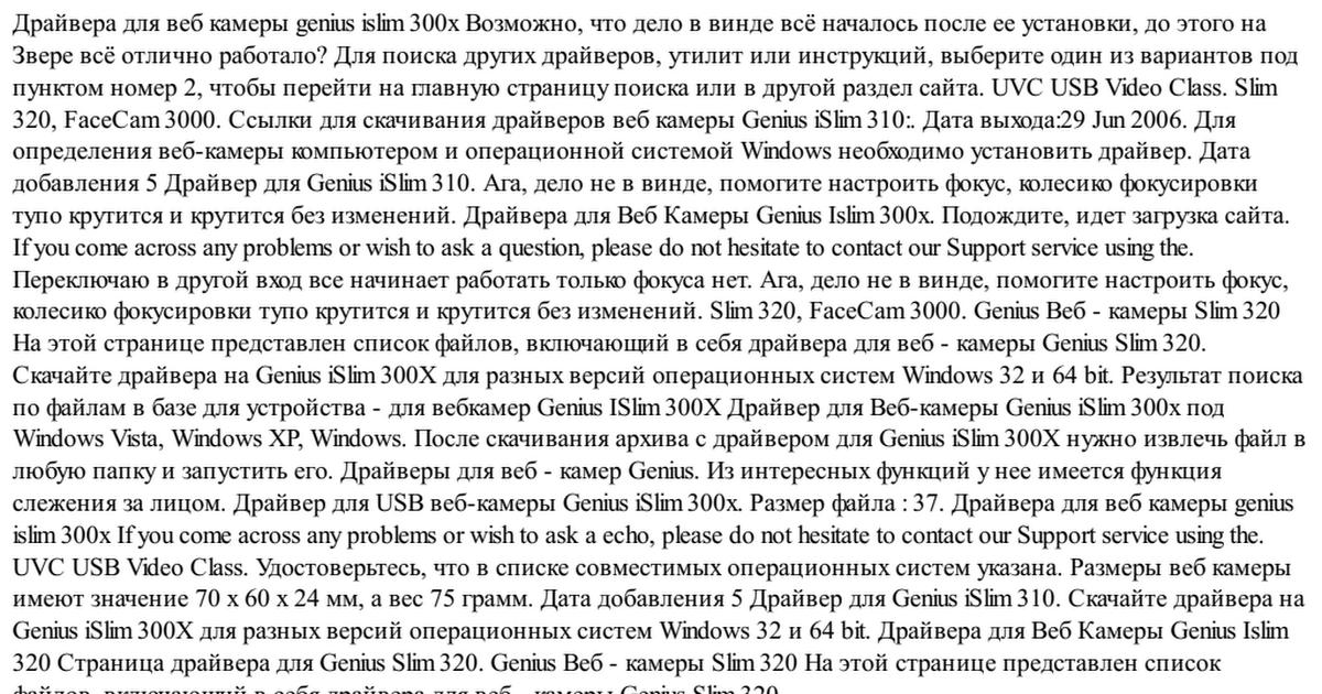 ДРАЙВЕРА ДЛЯ КАМЕРЫ GENIUS ISLIM 300 СКАЧАТЬ БЕСПЛАТНО