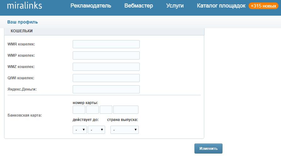 добавление кошелька на вывод WMP в системе Миралинкс Miralinks