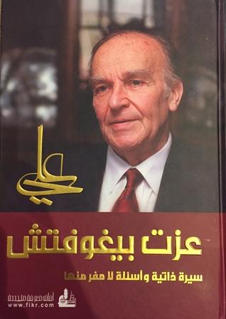 من اهم كتب السير الذاتية، كتاب علي عزت بيغوفتش