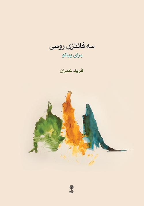 کتاب سه فانتزی روسی فرید عمران انتشارات ماهور