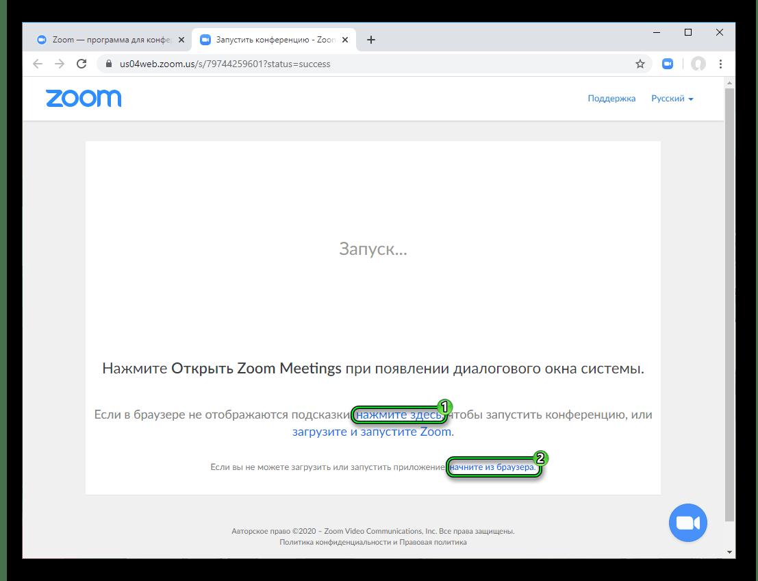 Кнопка Почніть з браузера при встановленому розширенні на сайті Zoom
